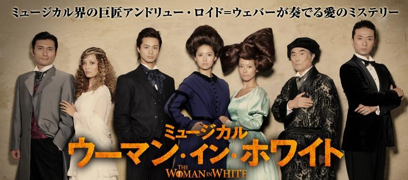 ウーマン・イン・ホワイト:◇◇◇ ...